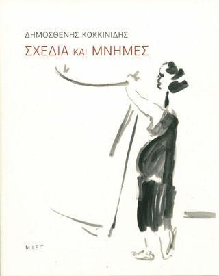 Δημοσθένης Κοκκινίδης. Σχέδια και μνήμες