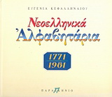Νεοελληνικά αλφαβητάρια 1771-1981