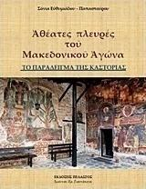 Αθέατες πλευρές του Μακεδονικού Αγώνα