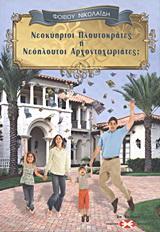 Νεοκύπριοι πλουτοκράτες ή Νεόπλουτοι αρχοντοχωριάτες;