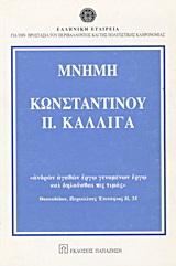 Μνήμη Κωνσταντίνου Π. Καλλιγά
