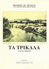 Τα Τρίκαλα τη διετία 1884-1885