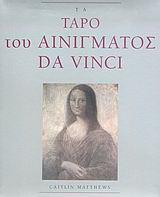 Τα ταρό του αινίγματος Da Vinci