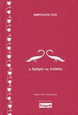 Ημερολόγιο 2012: Οι δρόμοι της αγάπης