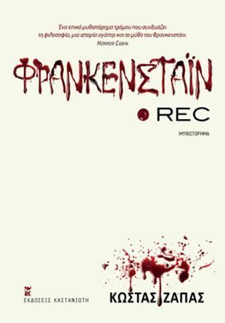 Φρανκενστάιν Rec