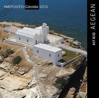 ΗΜΕΡΟΛΟΓΙΟ 2016 ΑΙΓΑΙΟ-AEGEAN