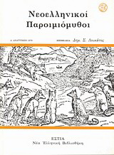 Νεοελληνικοί παροιμιόμυθοι