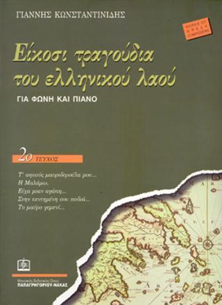 Είκοσι τραγούδια του Ελληνικού λαού Τεύχος 2ο