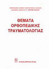 Θέματα ορθοπεδικής τραυματιολογίας