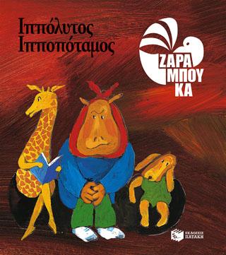 Ιππόλυτος Ιπποπόταμος - ΟΔΟΝΤΟΓΙΑΤΡΟΣ (αναμορφωμένη έκδοση)