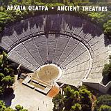 Ημερολόγιο 2011: Αρχαία θέατρα