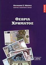 Θεωρία χρήματος