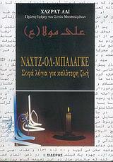Ναχτζ-ολ-μπαλαγκέ