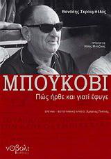 Μπούκοβι: Πώς ήρθε και γιατί έφυγε