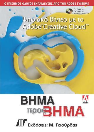 Ψηφιακό Βίντεο με το Adobe Creative Cloud Βήμα προς Βήμα