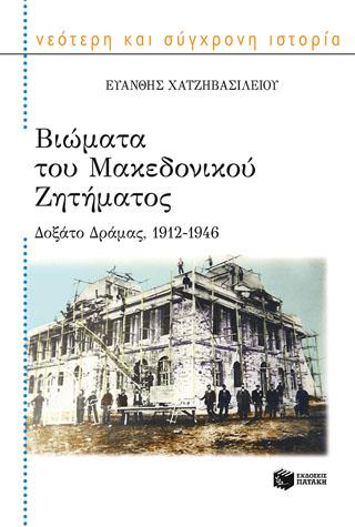 Βιώματα του Μακεδονικού Ζητήματος: Δοξάτο Δράμας, 1912-1946