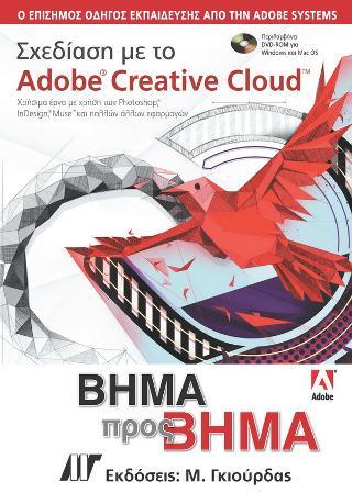 Σχεδίαση με το Adobe Creative Cloud Βήμα προς Βήμα