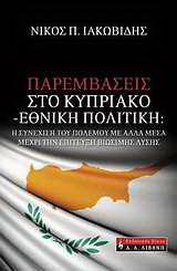 Παρεμβάσεις στο Κυπριακό - εθνική πολιτική
