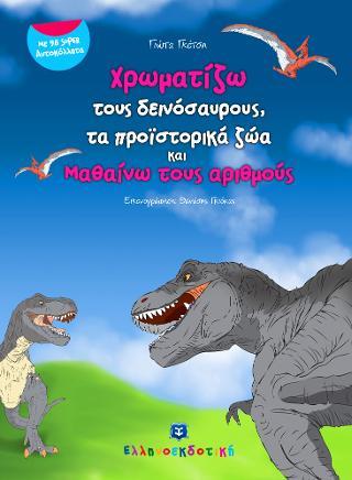 Χρωματίζω τους Δεινόσαυρους, Τα προϊστορικά ζώα και μαθαίνω τους αριθμούς