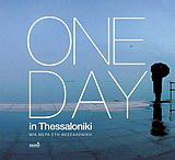 Μια μέρα στη Θεσσαλονίκη