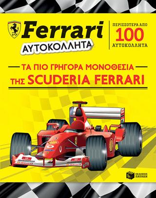 FERRARI ΑΥΤΟΚΟΛΛΗΤΑ: Τα πιο γρήγορα μονοθέσια της Scuderia Ferrari