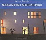Νεοελληνική αρχιτεκτονική