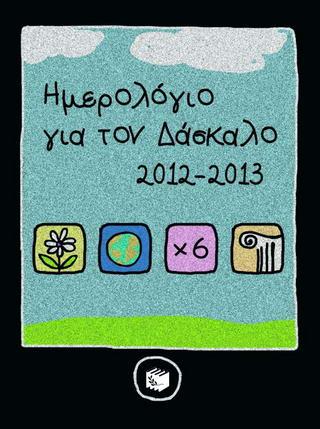 Ημερολόγιο για τον δάσκαλο 2012-2013