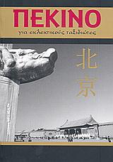 Πεκίνο για εκλεκτικούς ταξιδιώτες