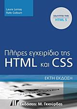 Πλήρες εγχειρίδιο της HTML και CSS