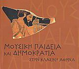 Μουσική παιδεία και δημοκρατία στην κλασική Αθήνα