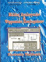 Μελέτη αναλογικών και ψηφιακών κυκλωμάτων Electronics Workbench