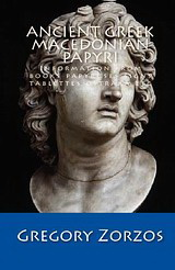 Μακεδονικοί αρχαιοελληνικοί πάπυροι