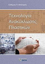 Τεχνολογία ανακύκλωσης πλαστικών