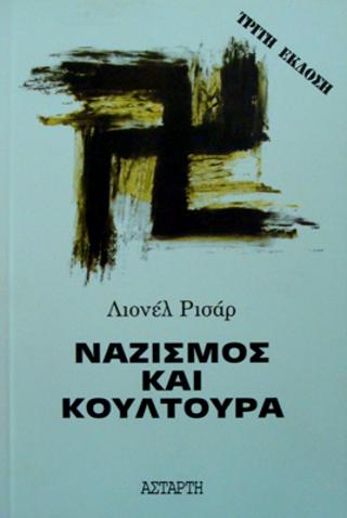 Ναζισμός και κουλτούρα