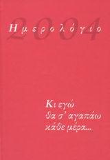 Ημερολόγιο 2004
