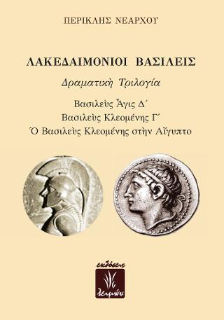 Λακεδαιμόνιοι Βασιλείς, Δραματική Τριλογία