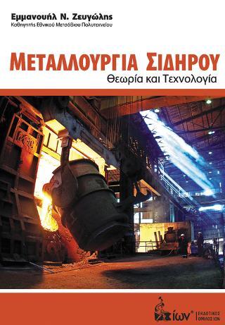Μεταλλουργία Σιδήρου. Θεωρία & Τεχνολογία