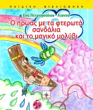 Ο ήρωας με τα φτερωτά σανδάλια και το μαγικό μολύβι