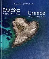 Ημερολόγιο 2011: Ελλάδα από ψηλά
