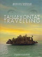 Ταξιδεύοντας