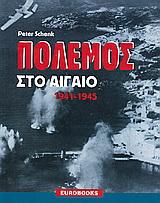 Πόλεμος στο Αιγαίο 1941 - 1945