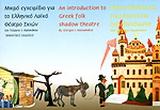 Μικρό εγχειρίδιο για το ελληνικό λαϊκό θέατρο σκιών
