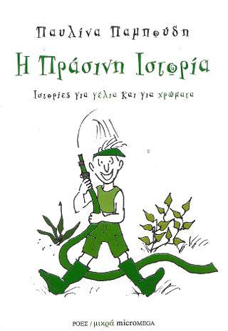 Η πράσινη ιστορία