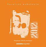 Ημερολόγιο 2012: Ποιητική ανθολογία