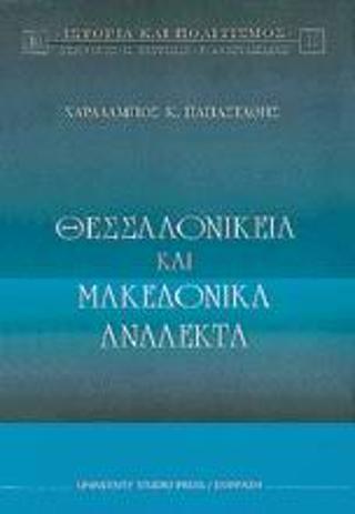 Θεσσαλονίκεια και μακεδονικά ανάλεκτα