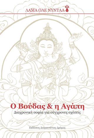 Ο Βούδας & η Αγάπη