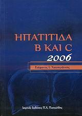 Ηπατίτιδα Β και C 2006