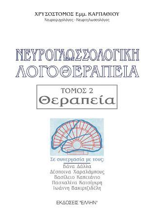 Νευρογλωσσολογική Λογοθεραπεία - Τόμος 2: Θεραπεία