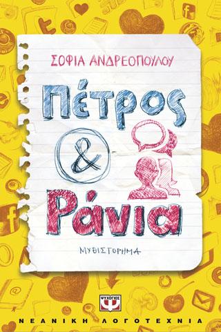 Πέτρος και Ράνια