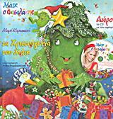 Μάικ ο Φασολάκης: Τα Χριστούγεννα του Μάικ